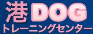 港DOGトレーニングセンター