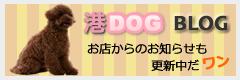 港DOGブログ お店からの情報も配信中